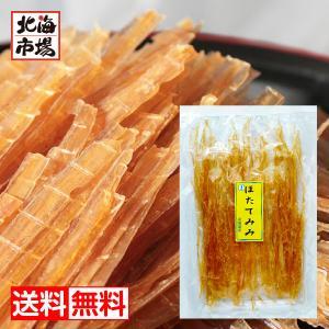 【送料無料】北海道産 ホタテ耳 120g|hokkaiichibasapporo