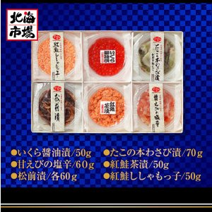 【送料無料】釧路おが和 いくら醤油漬親子海鮮セット|hokkaiichibasapporo|02