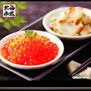 【送料無料】釧路おが和 いくら醤油漬親子海鮮セット|hokkaiichibasapporo|03