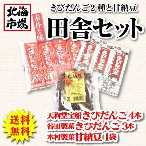 【送料無料】きびだんご2種と甘納豆 素朴な味 田舎セット|hokkaiichibasapporo