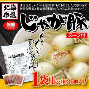 佃善のじゃが豚 1kg【業務用】【スープ付】|hokkaiichibasapporo