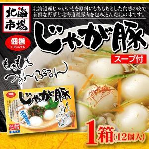 佃善のじゃが豚 1箱|hokkaiichibasapporo