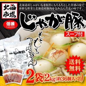 【送料無料】佃善のじゃが豚 1kg×2【 スープ付】【業務用】|hokkaiichibasapporo