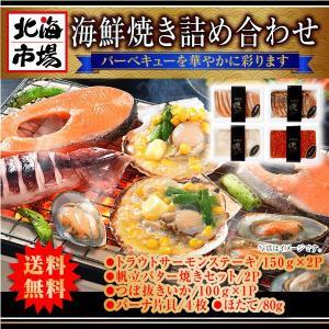 【送料無料】海鮮焼き詰合せ|hokkaiichibasapporo