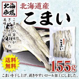 【送料無料】 北海道産 こまい 155g【コマイ】【氷下魚】|hokkaiichibasapporo