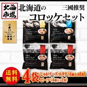 【送料無料】三國推奨 北海道コロッケセット|hokkaiichibasapporo