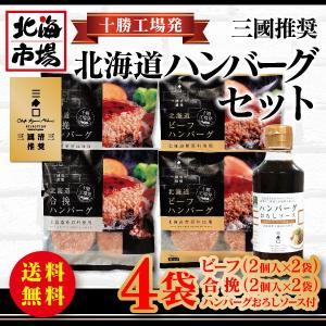 【送料無料】三國推奨 北海道ハンバーグセット|hokkaiichibasapporo