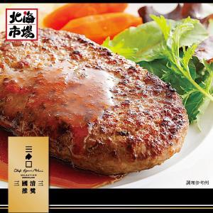 【送料無料】三國推奨 北海道ハンバーグセット|hokkaiichibasapporo|02