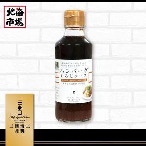 【送料無料】三國推奨 北海道ハンバーグセット|hokkaiichibasapporo|04