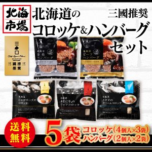 【送料無料】三國推奨 北海道コロッケ&ハンバーグセット|hokkaiichibasapporo