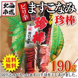 【送料無料】ピリ辛ますこなみ 珍棒 190g|hokkaiichibasapporo