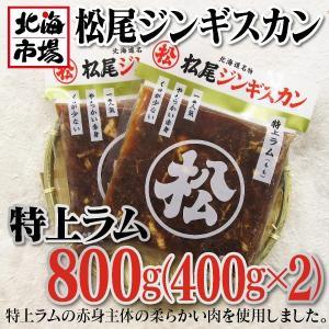 松尾ジンギスカン 特上ラム|hokkaiichibasapporo
