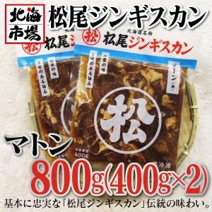 松尾ジンギスカン マトン|hokkaiichibasapporo