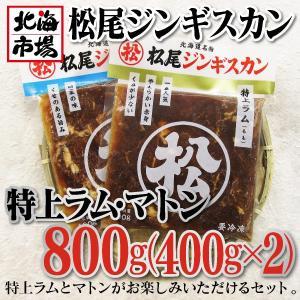 松尾ジンギスカン 特上ラム & マトン セット|hokkaiichibasapporo