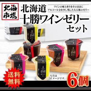 【送料無料】三國推奨 北海道ワインゼリーセット【ギフト】|hokkaiichibasapporo