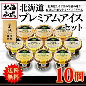 【送料無料】三國推奨 北海道プレミアムアイス3種セット(10個)|hokkaiichibasapporo