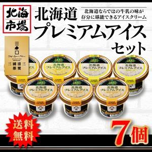 【送料無料】三國推奨 北海道プレミアムアイス3種セット(7個)|hokkaiichibasapporo