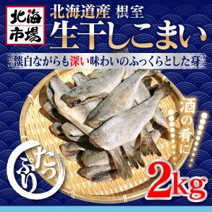 北海道産 生干しこまい 2kg【コマイ】【氷下魚】|hokkaiichibasapporo