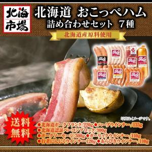 【送料無料】北海道おこっぺハム詰合せ 7種【ギフト】|hokkaiichibasapporo