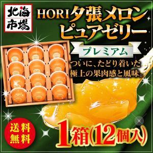 【送料無料】HORI 夕張メロンピュアゼリー プレミアム (95g×12個) 化粧箱入|hokkaiichibasapporo