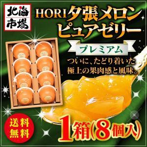 【送料無料】HORI 夕張メロンピュアゼリー プレミアム (95g×8個) 化粧箱入|hokkaiichibasapporo