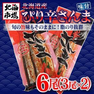 北海道産 ピリ辛 さんま 6尾|hokkaiichibasapporo