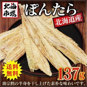 【送料無料】北海道産 ぽんたら 137g|hokkaiichibasapporo