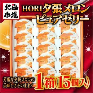 HORI 夕張メロンピュアゼリー 15個入【化粧箱入】|hokkaiichibasapporo