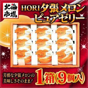 HORI 夕張メロンピュアゼリー 9個入【化粧箱入】|hokkaiichibasapporo