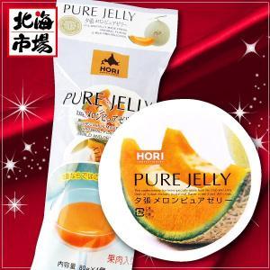 HORI 夕張メロンピュアゼリー 3袋(80g×4個×3袋)|hokkaiichibasapporo|02