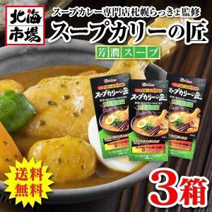 【送料無料】ハウス食品 スープカリーの匠 芳醇スープ 3箱【札幌発祥】|hokkaiichibasapporo
