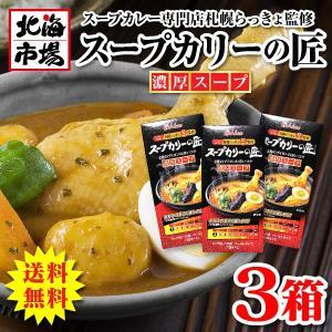 【送料無料】ハウス食品 スープカリーの匠 濃厚スープ 3箱【札幌発祥】|hokkaiichibasapporo