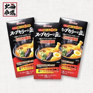 【送料無料】ハウス食品 スープカリーの匠 濃厚スープ 3箱【札幌発祥】 hokkaiichibasapporo 02