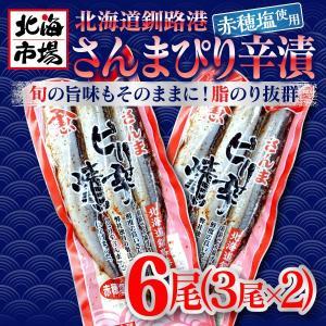 北海道産 さんまピリ辛漬  6尾|hokkaiichibasapporo