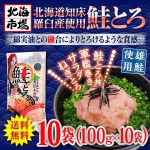 【送料無料】北海道羅臼産 鮭とろ 100g×10パック|hokkaiichibasapporo