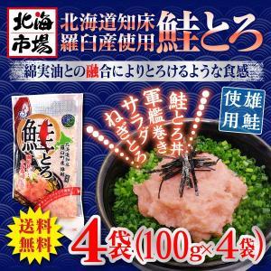 【送料無料】北海道羅臼産 鮭とろ 100g×4パック|hokkaiichibasapporo