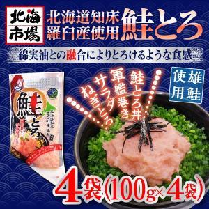 北海道羅臼産 鮭とろ 100g×4パック|hokkaiichibasapporo
