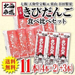【送料無料】谷田製菓&天狗堂宝船 日本一きびだんご食べ比べセット|hokkaiichibasapporo