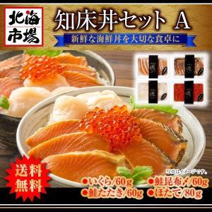【送料無料】知床丼セット A|hokkaiichibasapporo