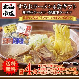 【送料無料】札幌 西山製麺 すみれラーメン 4食ギフト|hokkaiichibasapporo