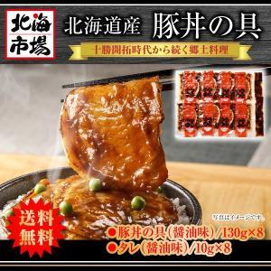 【送料無料】北海道産 豚丼の具(醤油味)8食セット|hokkaiichibasapporo