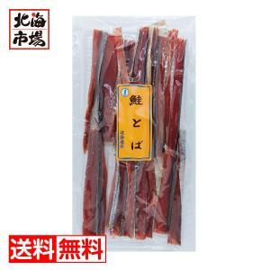 【送料無料】北海道産 本鮭とば 250g|hokkaiichibasapporo
