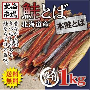 【送料無料】北海道産 本鮭とば 1kg|hokkaiichibasapporo