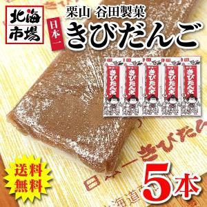 【送料無料】谷田製菓 日本一きびだんご(1本物)×5個入|hokkaiichibasapporo