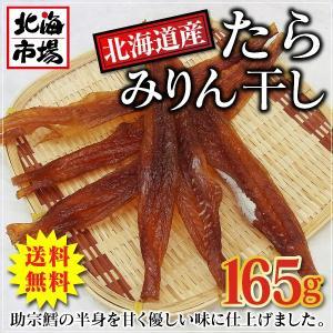 【送料無料】北海道産 たらみりん干し 165g|hokkaiichibasapporo