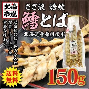 【送料無料】 北海道産 原料使用 さざ波 焙焼 鱈とば 150g【たら】【とば】|hokkaiichibasapporo