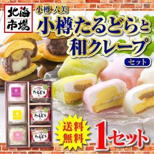 【送料無料】小樽たるどらと和クレープのセット|hokkaiichibasapporo