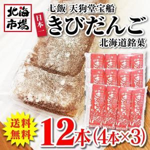 【送料無料】天狗堂きびだんご 4本×3パック|hokkaiichibasapporo