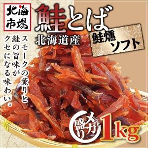 北海道産鮭とば 鮭燻ソフト 1kg|hokkaiichibasapporo