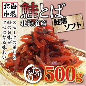 北海道産鮭とば 鮭燻ソフト 500g|hokkaiichibasapporo